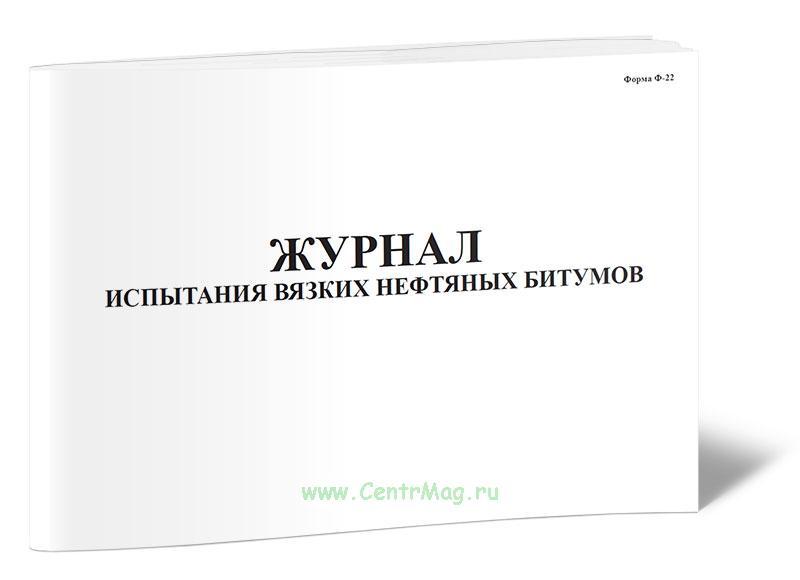 Журнал испытания вязких нефтяных битумов и полимерно-битумных вяжущих (ПБВ) Форма Ф-22