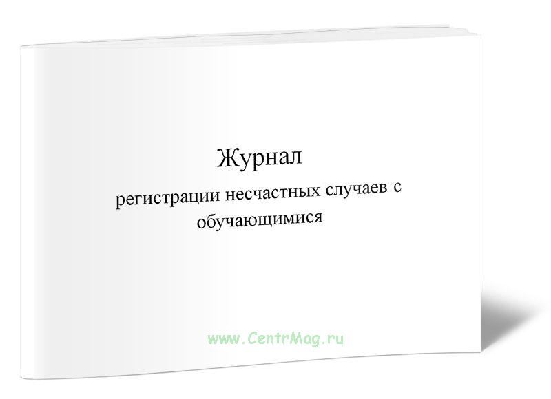 Журнал регистрации несчастных случаев с обучающимися