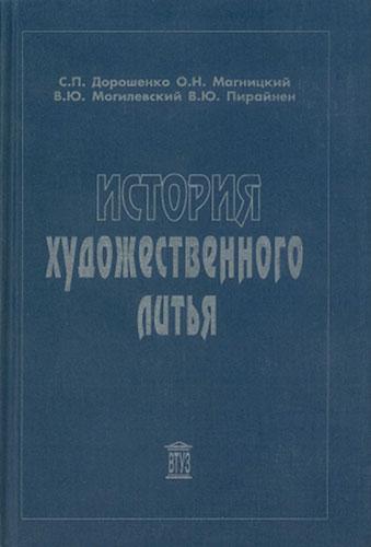 История художественного литья