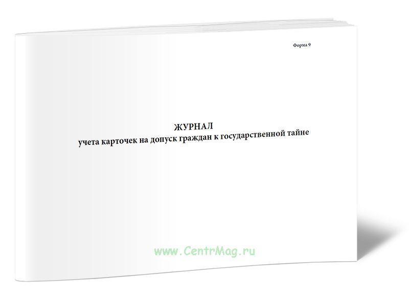 Журнал учета карточек на допуск граждан к государственной тайне (Форма 9)