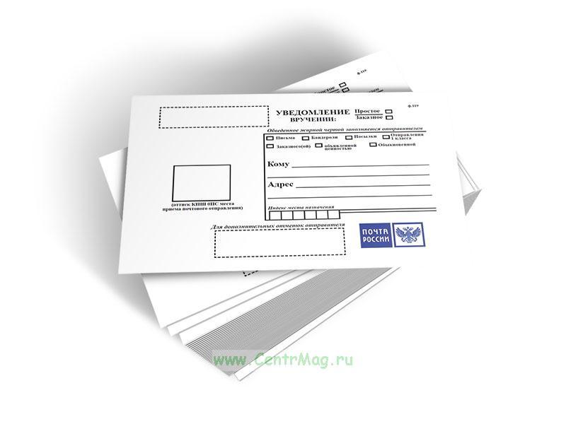 Уведомление о вручении (Форма 119) без клеевого слоя