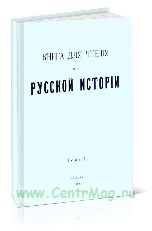 Книга для чтения по русской истории. Том I