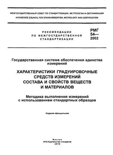 РМГ 54-2002 Государственная система обеспечения единства измерений. Характеристики градуировочные средств измерений состава и свойств веществ и материалов. Методика выполнения измерений с использованием стандартных образцов 2019 год. Последняя редакция