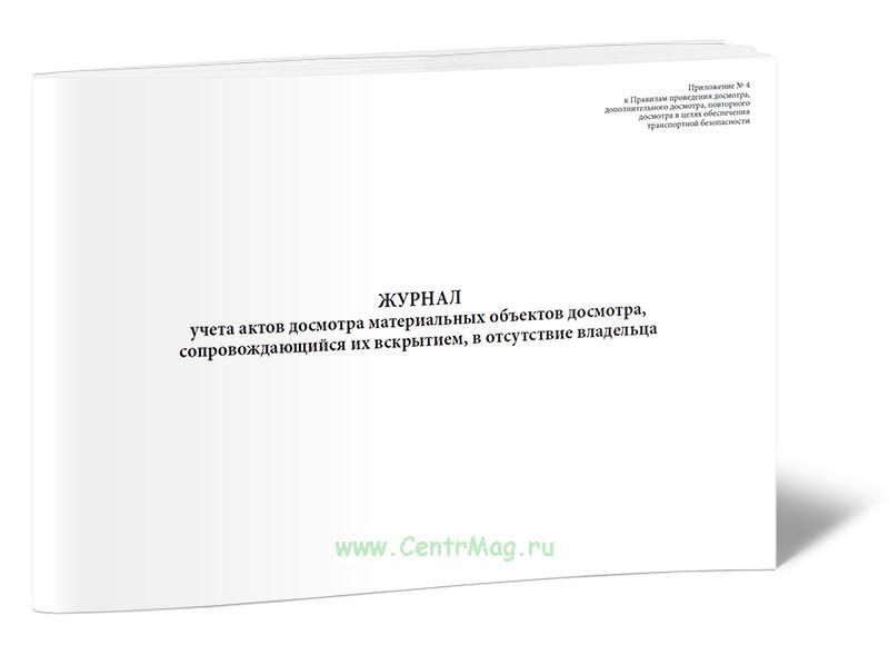 Журнал учета актов досмотра материальных объектов досмотра, сопровождающийся их вскрытием, в отсутствие владельца