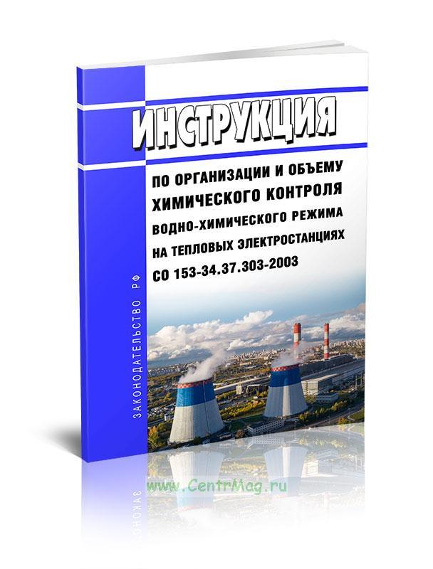 СО 153-34.37.303-2003 Инструкция по организации и объему химического контроля водно-химического режима на тепловых электростанциях 2020 год. Последняя редакция