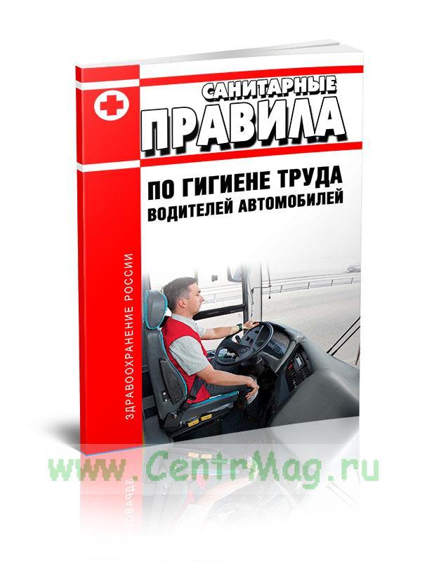 СанПиН 4616-88 Санитарные правила по гигиене труда водителей автомобилей 2020 год. Последняя редакция