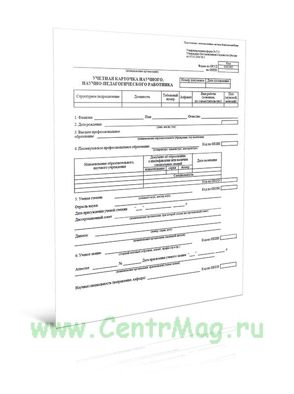 Учетная карточка научного, научно-педагогического работника (Унифицированная форма № Т-4, Форма по ОКУД 0301003)