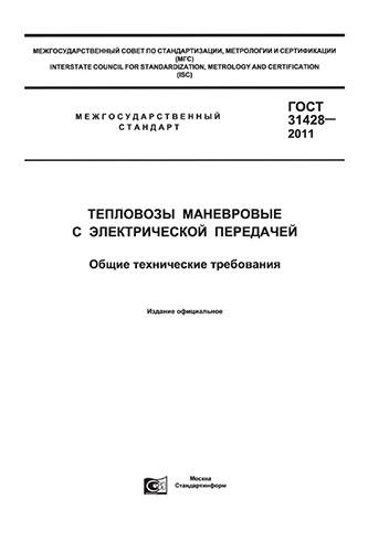 ГОСТ 31428-2011 Тепловозы маневровые с электрической передачей. Общие технические требования 2020 год. Последняя редакция