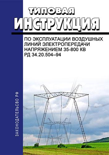 РД 34.20.504-94 Типовая инструкция по эксплуатации воздушных линий электропередачи напряжением 35-800 кВ 2020 год. Последняя редакция