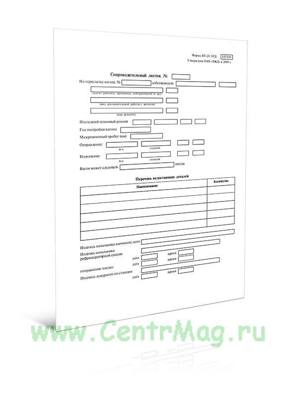 Сопроводительный листок (ВУ-26ЭТД)