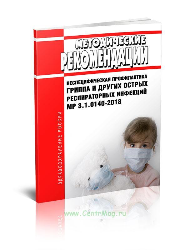 МР 3.1.0140-2018 Неспецифическая профилактика гриппа и других острых респираторных инфекций 2020 год. Последняя редакция