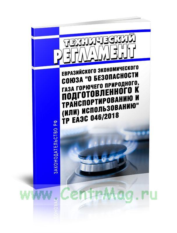 ТР ЕАЭС 046/2018 Технический регламент Евразийского экономического союза