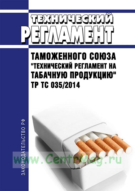 Тр на табачные изделия сигареты оптом в туле самые