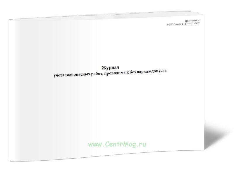 Журнал учета газоопасных работ, проводимых без наряда-допуска