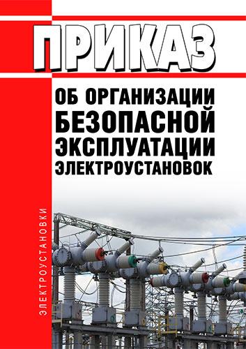 Приказ об организации безопасной эксплуатации электроустановок