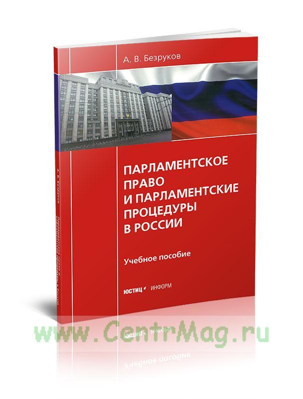 Парламентское право и парламентские процедуры в России: учебное пособие (2-е издание, переработанное и дополненное)
