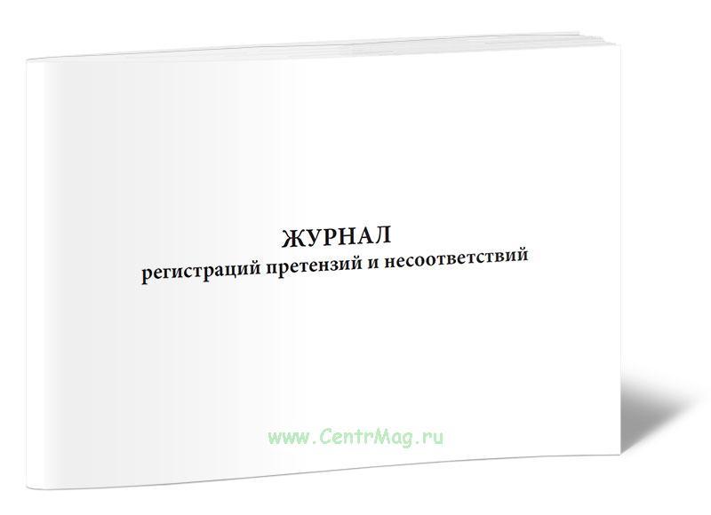 Журнал регистраций претензий и несоответствий