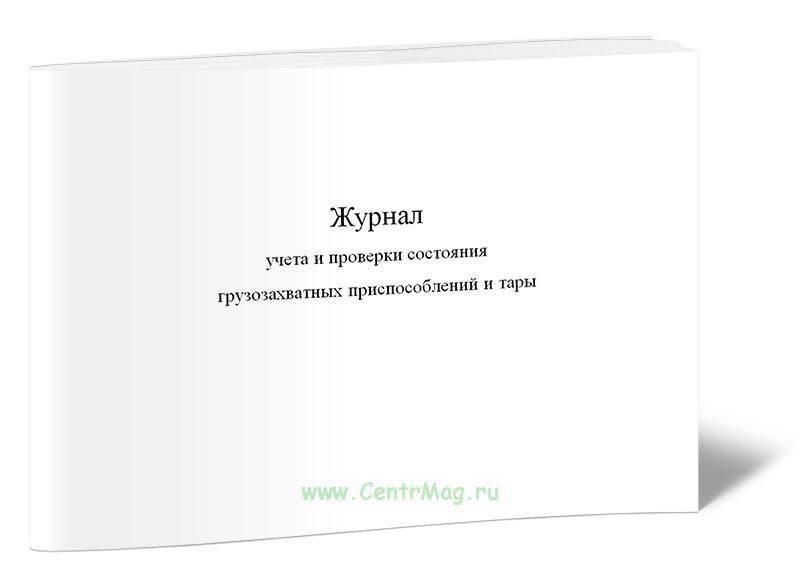 Журнал учета и проверки состояния грузозахватных приспособлений и тары