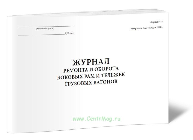 Журнал ремонта и оборота боковых рам и тележек грузовых вагонов (Форма ВУ-38)