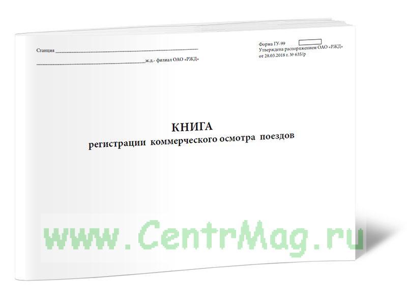 Книга регистрации коммерческого осмотра поездов (Форма ГУ-99)