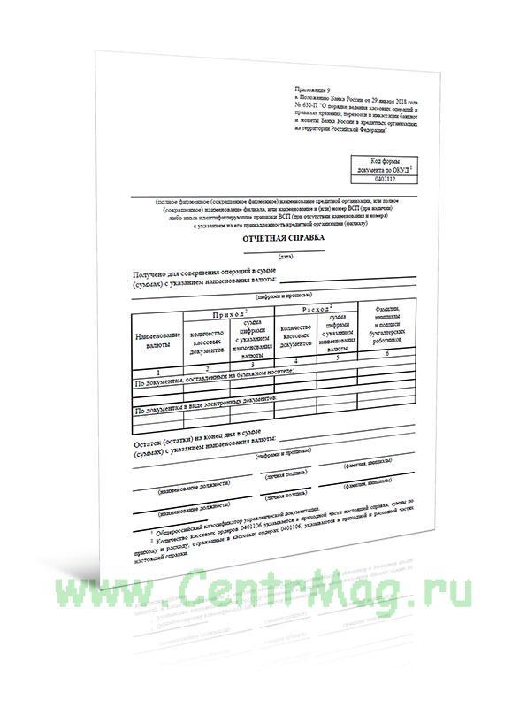 Отчетная справка (Форма по ОКУД 0402112)