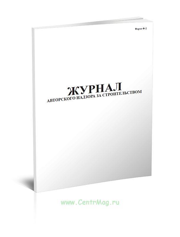 Журнал авторского надзора за строительством (Форма Ф-2)