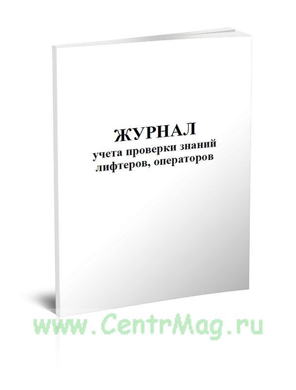 Журнал учета проверки знаний лифтеров, операторов