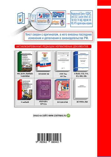 СанПиН 4616-88 Санитарные правила по гигиене труда водителей автомобилей 2019 год. Последняя редакция