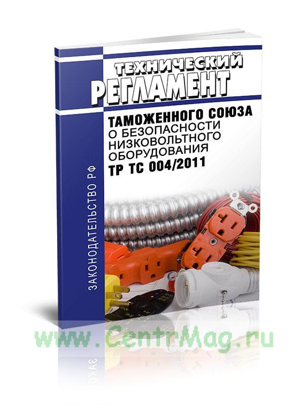 ТР ТС 004/2011 Технический регламент Таможенного союза