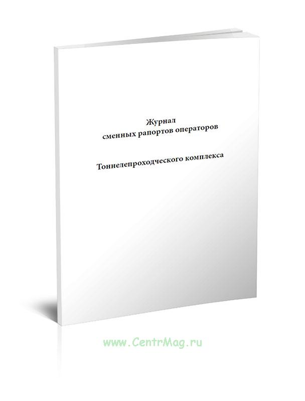 Журнал сменных рапортов операторов тоннелепроходческого комплекса