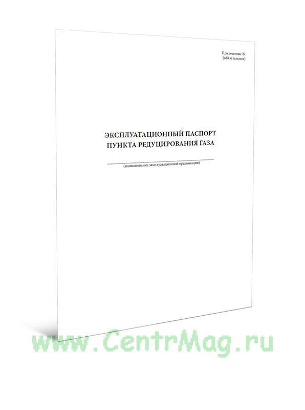 Эксплуатационный паспорт пункта редуцирования газа