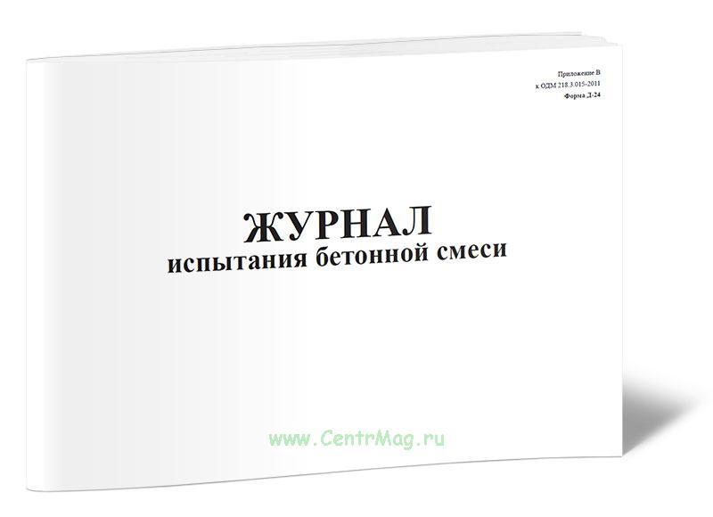 Журнал испытания бетонной смеси (Форма №Д-24)