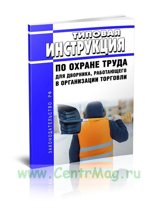 Типовая инструкция по охране труда для дворника, работающего в организации торговли 2019 год. Последняя редакция