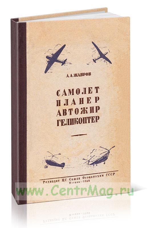 Самолет, планер, автожир, геликоптер
