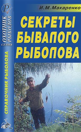 Секреты бывалого рыболова