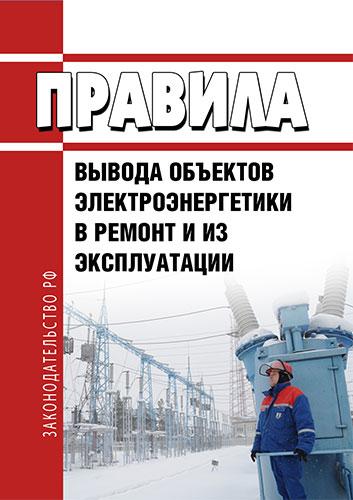 Правила вывода объектов электроэнергетики в ремонт и из эксплуатации 2019 год. Последняя редакция