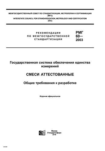 РМГ 60-2003 Государственная система обеспечения единства измерений. Смеси аттестованные. Общие требования к разработке 2020 год. Последняя редакция