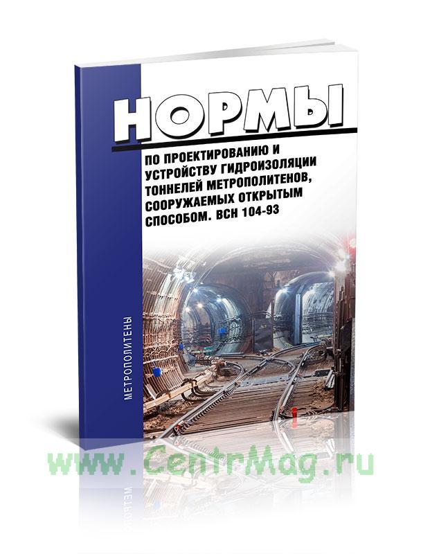 ВСН 104-93 Нормы по проектированию и устройству гидроизоляции тоннелей метрополитенов, сооружаемых открытым способом 2019 год. Последняя редакция