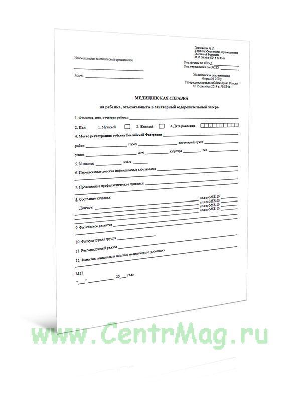 Медицинская справка на ребенка, отъезжающего в санаторный оздоровительный лагерь (Форма № 079/у)