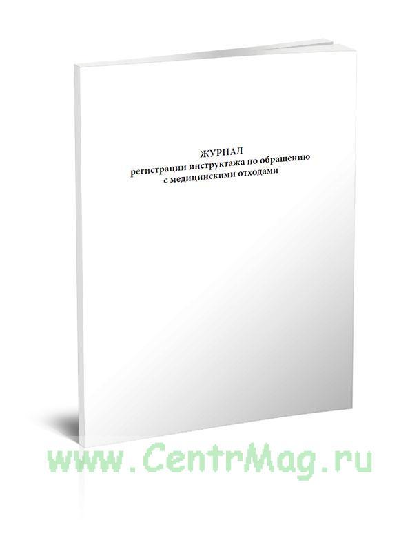 Журнал регистрации инструктажа по обращению с медицинскими отходами