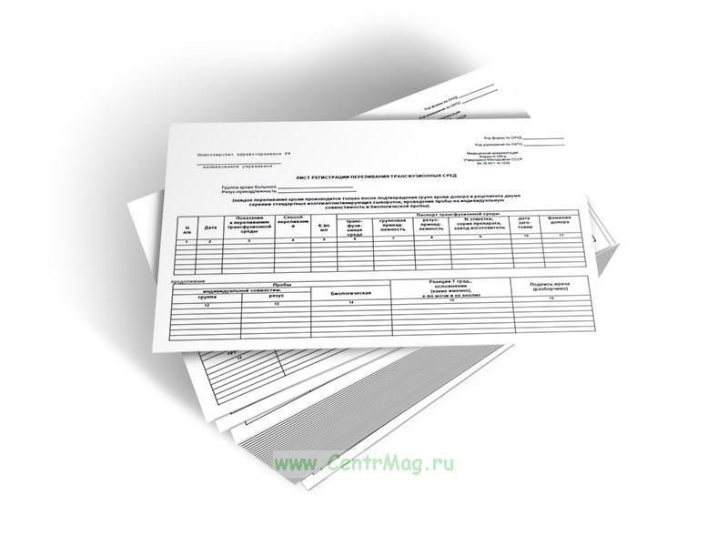 Лист регистрации переливания трансфузионных сред, Форма 005/у (100 шт.)