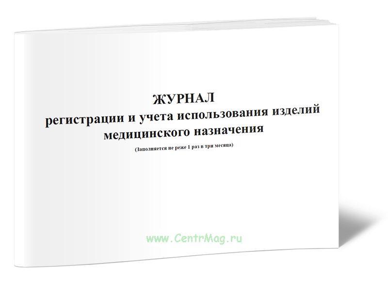 Журнал регистрации и учета использования изделий медицинского назначения