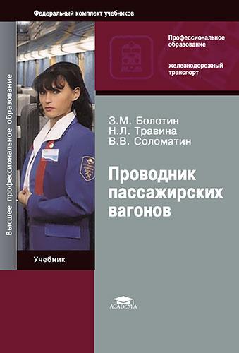 Проводник пассажирских вагонов. Учебник