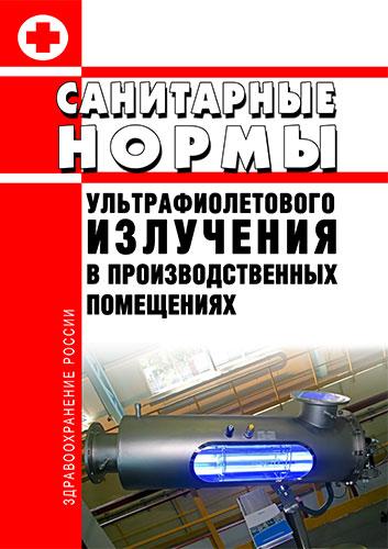Санитарные нормы ультрафиолетового излучения в производственных помещениях