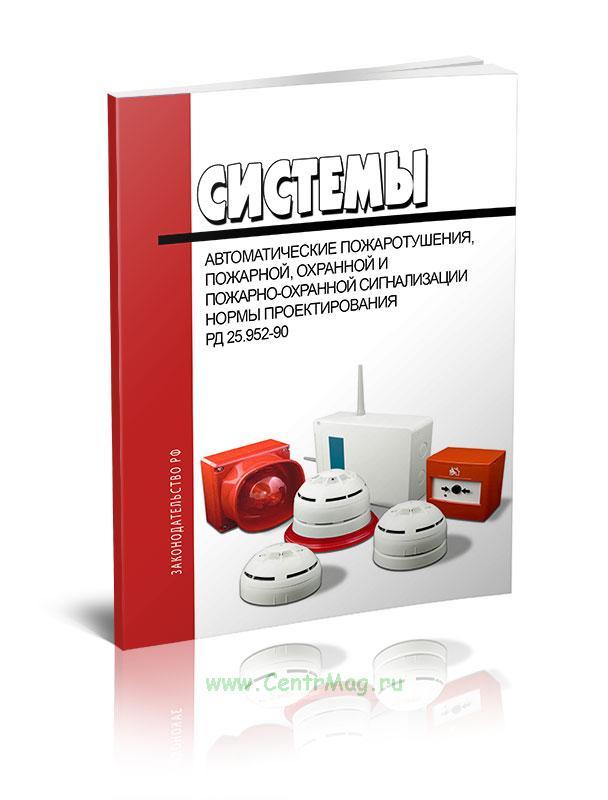 РД 25.952-90 Системы автоматические пожаротушения, пожарной, охранной и пожарно-охранной сигнализации. Нормы проектирования 2019 год. Последняя редакция