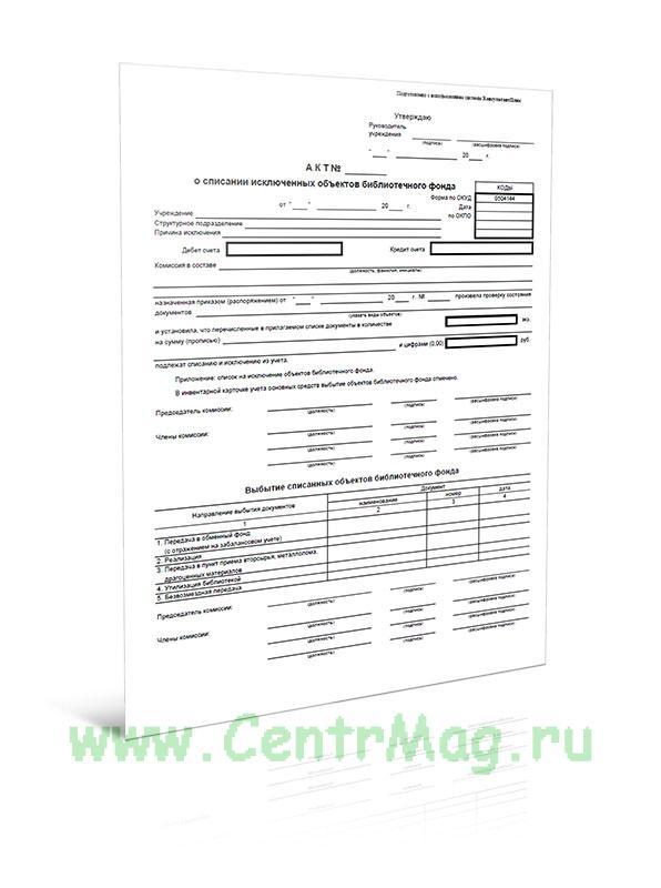 Акт о списании исключенных объектов библиотечного фонда (ф. 0504144)