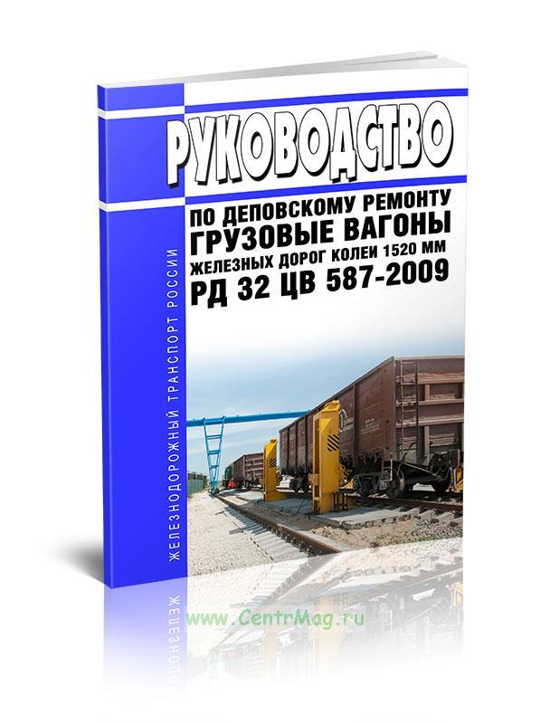 РД 32 ЦВ 587-2009 Грузовые вагоны железных дорог колеи 1520 мм. Руководство по деповскому ремонту 2020 год. Последняя редакция