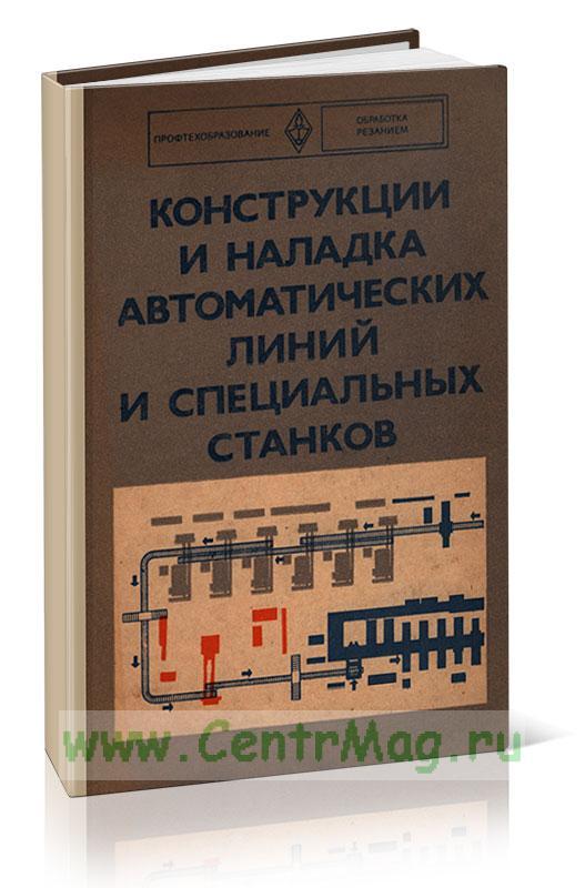 Конструкции и наладка автоматических линий и специальных станков