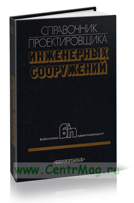Справочник проектировщика инженерных сооружений