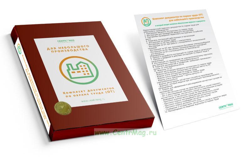 Комплект документов по охране труда (ОТ) для небольшого производства